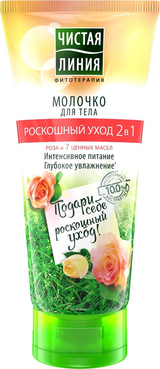 Чистая Линия Фитотерапия Молочко для тела Интенсивное питание 200 мл косметика для мамы чистая линия крем для лица и тела питание и увлажнение 50 мл