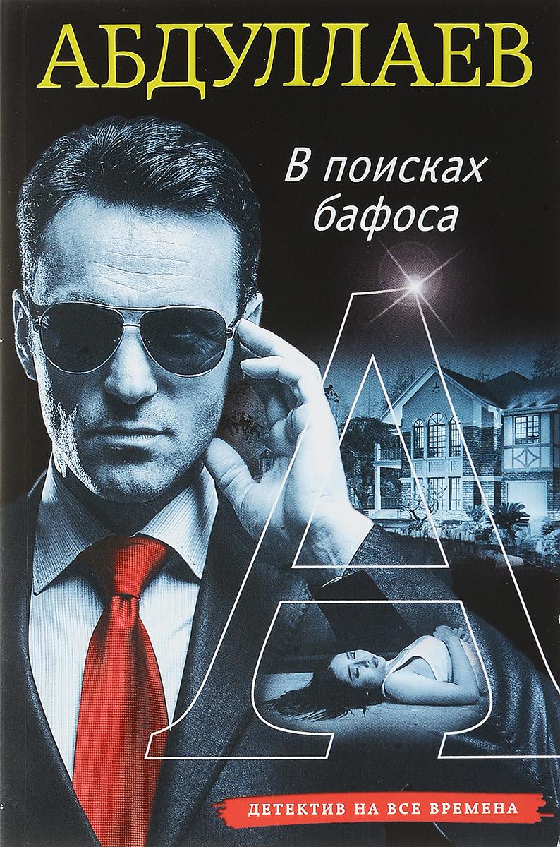Ч. А. Абдуллаев В поисках бафоса ч а абдуллаев в поисках бафоса