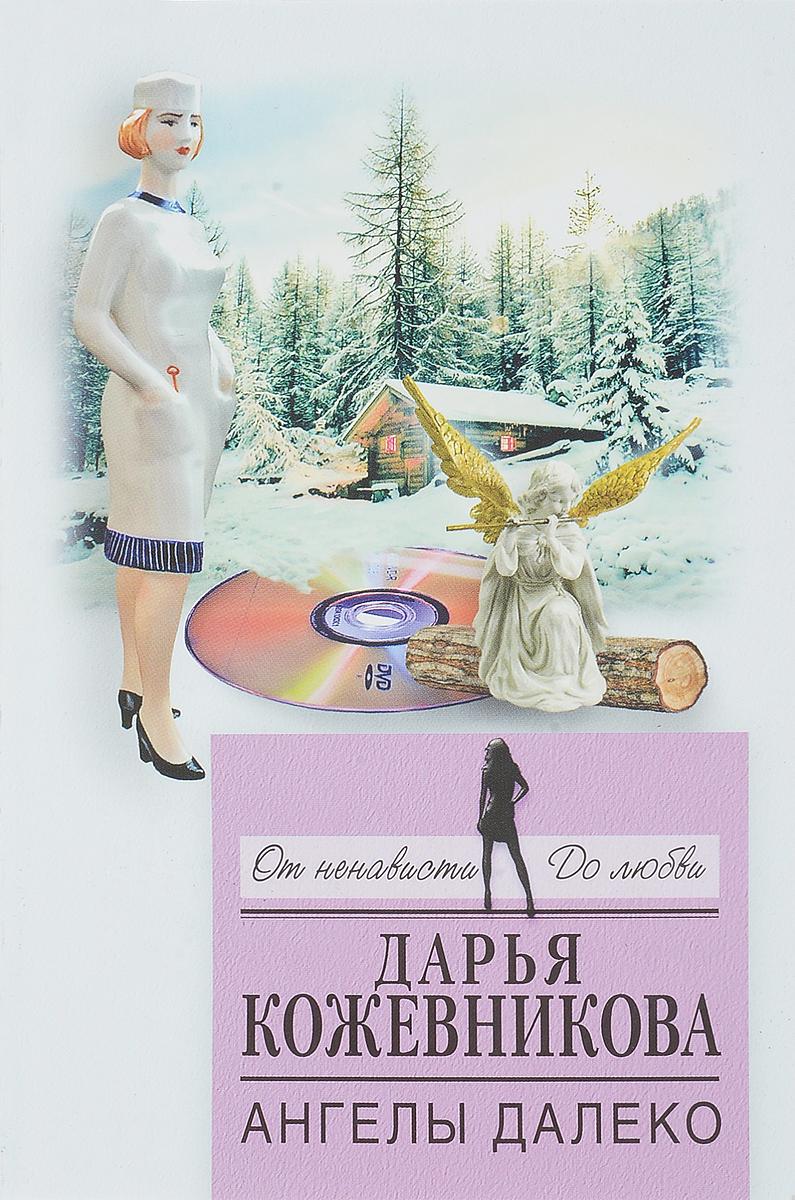 Дарья Кожевникова Ангелы далеко vможно квартиру без согасия мужа