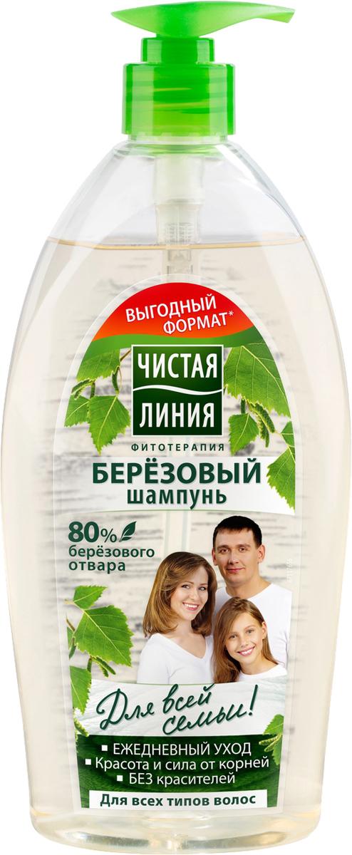 Чистая Линия шампунь для всех типов волос Березовый, 750 мл чистая линия бальзам ополаскиватель березовый для всех типов волос 230мл
