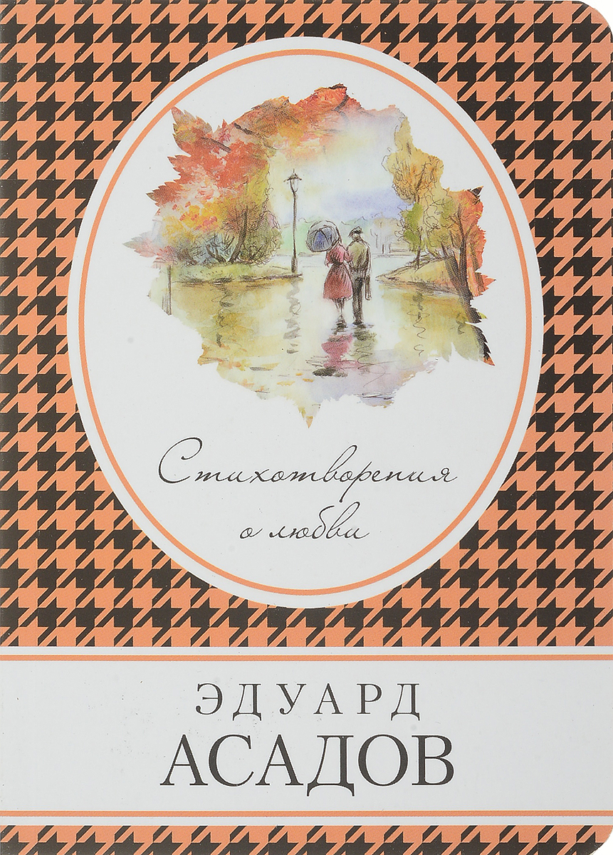 Эдуард Асадов Стихотворения о любви асадов э а стихотворения о любви