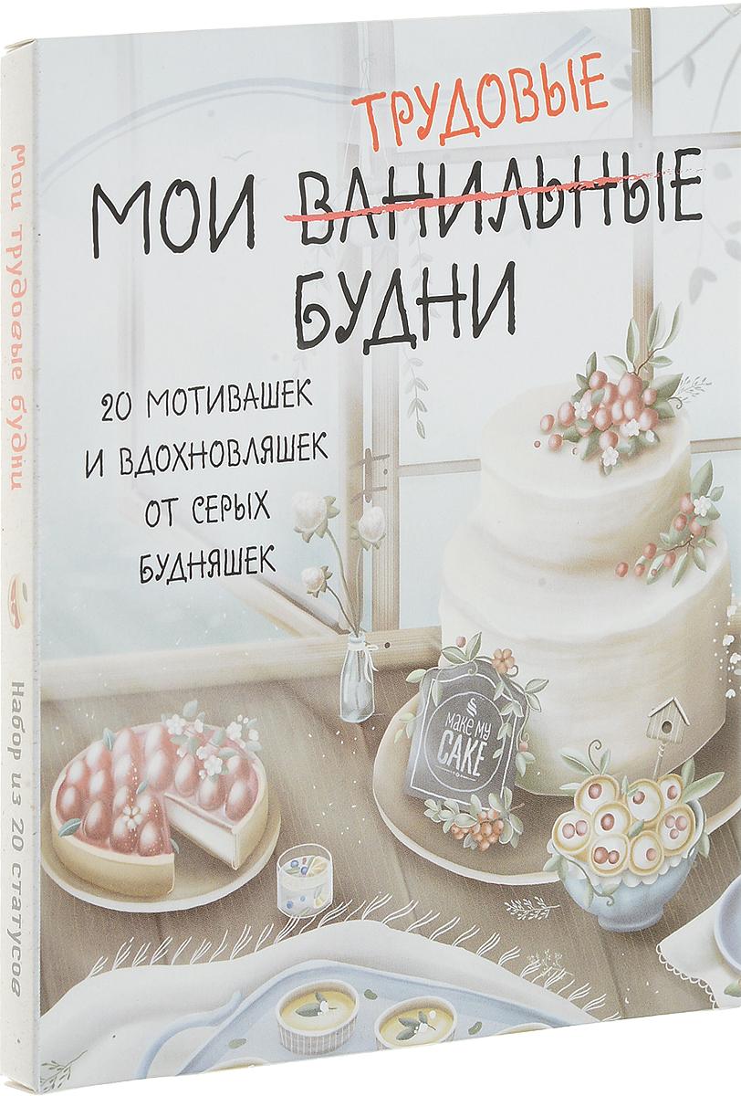 Екатерина Малеев Мои трудовые будни. Набор статусов для рабочего стола