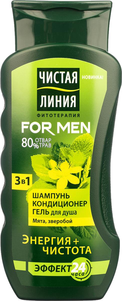 Чистая Линия For Men шампунь-кондиционер и гель для душа 3в1, 250 мл21146987Шампунь-кондиционер-гель для душа 3 в 1 «Энергия и чистота» позволяет одновременно позаботиться о волосах и коже, гарантирует их глубокое очищение и обеспечивает необходимое питание. После использования средства волосы наполняются притягательным блеском, становятся мягкими и послушными, а кожа обретает эластичность и радует восхитительным свежим ароматом. Чистая линия - российский косметический бренд, который основан на принципах Фитотерапии, с впечатляющей историей. Миссия Чистой линии - беречь и заботиться о естественной красоте и молодости российских женщин, делая их жизнь счастливее с каждым днем. Сегодня, Чистая линия – это один из самых больших брендов самой большой страны! Институт Чистая линия — это передовой исследовательский центр по изучению полезных свойств растений и их эффективного воздействия на кожу и волосы. Чистая линия — единственный косметический бренд, основанный на строгих принципах Фитотерапии. Разработкой продуктов бренда занимаются фитокосметологи - специалисты, которые изучают экстракты растений, их свойств и наиболее эффективные их комбинации. Фитокосметологи руководствуются следующими принципами Фитотерапии: - Не все растения обладают одинаково полезными свойствами. Например, экстракт алоэ не дает того же антивозрастного эффекта, что экстракт вербены.- Растения необходимо правильно собирать и обрабатывать. Листья толокнянки, к примеру, надо собирать в период цветения. - Чтобы экстракты в составе продукта не «спорили», а дополняли действие друг друга, их композиция должна быть составлена грамотно. Ассортимент средств Чистая линия включает в себя множество косметических линий, которые обеспечивают комплексный уход за волосами, лицом и телом для женщины каждой возрастной категории. В нашей косметике собрано все лучшее, что есть в природе для заботы о вашей красоте и молодости. В косметике Чистая Линия используется более 70 разных российских трав. Мы ищем самое лучшее