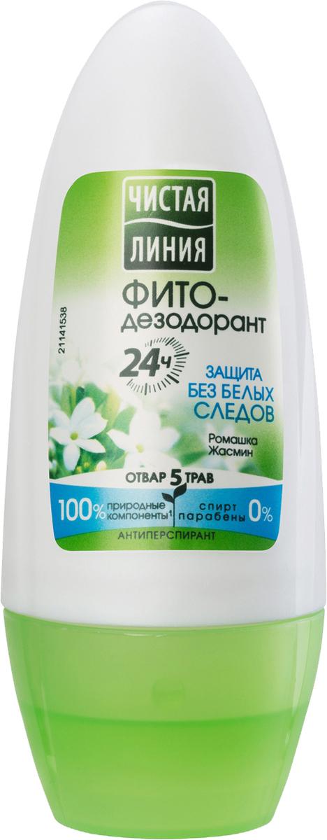 Чистая Линия Фитодезодорант антиперспирант ролл женский Защита без белых следов 50 мл1106090221Защищает Вашу кожу от влаги и запаха. Не оставляет следов на одежде.