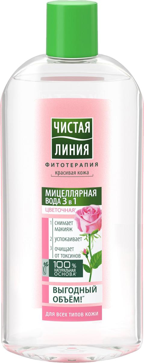 Чистая Линия Мицеллярная вода 3 в 1 400 мл67146386Чистая линия- российская марка-производитель косметики на основе фитотерапии с впечатляющей историей. Ее миссия - беречь и заботиться о естественной красоте и здоровье российских женщин, делая их жизнь счастливее с каждым днем. Сегодня, Чистая линия – это самый большой бренд самой большой страны в мире.Институт Чистая линия — это передовой центр российской косметологии по изучению полезных свойств растений и их эффективного воздействия на кожу и волосы. Чистая линия — единственный косметический бренд с концепцией натуральности, основанный на строгих принципах фитотерапии. В разработке продуктов бренда мы руководствуемся следующими принципами фитотерапии:Не все растения обладают одинаково полезными свойствами. Например, экстракт алоэ не дает того же антивозрастного эффекта, что экстракт вербены.Растения необходимо правильно собирать и обрабатывать. Листья толокнянки, к примеру, надо собирать в период цветения.Чтобы экстракты в составе продукта не спорили, а дополняли действие друг друга, их композиция должна быть составлена грамотно.Ассортимент средств Чистая линия включает в себя множество косметических линий, которые обеспечивают комплексный уход за волосами, лицом и телом для женщины каждой возрастной категории.В нашей косметике собрано все лучшее, что есть в природе для заботы о вашей красоте и здоровье. В косметике Чистая Линия используется более 30 разных российских трав. Мы каждый день ищем самое лучшее в природе – чтобы делать каждую женщину красивой! Чистая Линия– здоровье и красота Вашей кожи и волос!