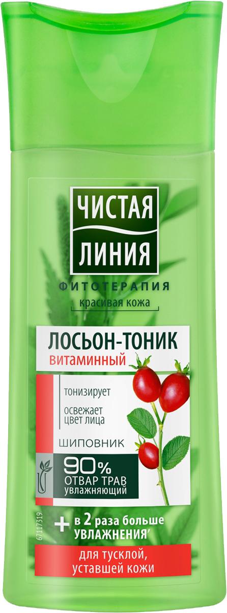 Чистая Линия лосьон-тоник Витаминный, 100 мл67080517Впервые! Продукт создан не для типа кожи, а для его состояния – тусклая, уставшая кожа, для точной адресации состояния кожи.Лосьон-тоник Витаминный создан специально для тусклой и уставшей кожи.Отвар трав усилен экстрактом шиповника - для тонизирования кожи, свежего издорового цвета лица. Идеален для использования утром.Результат: Улучшен цвет лица, а кожа сияет