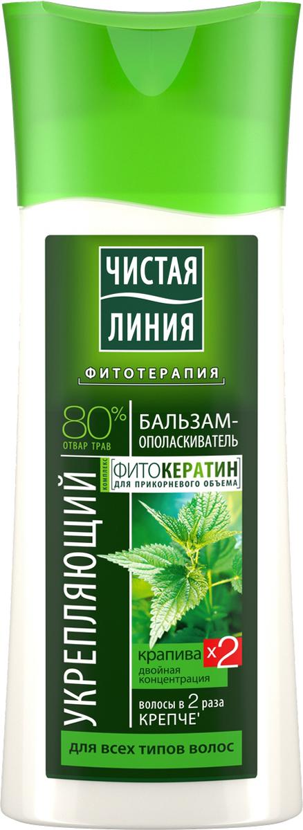 Чистая Линия Бальзам-ополаскиватель Укрепляющий Крапива 230мл чистая линия бальзам ополаскиватель березовый для всех типов волос 230мл