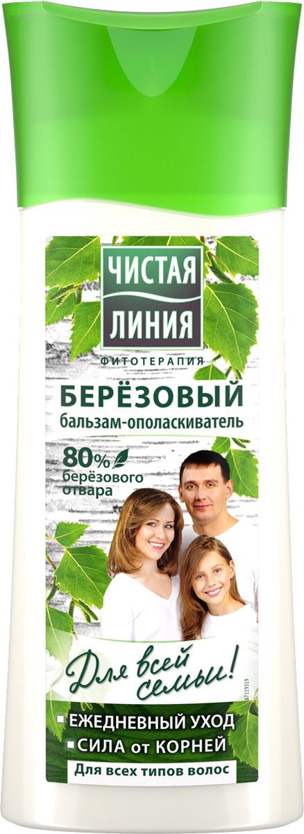 Чистая Линия Бальзам-ополаскиватель Березовый для всех типов волос 230мл чистая линия бальзам ополаскиватель березовый для всех типов волос 230мл