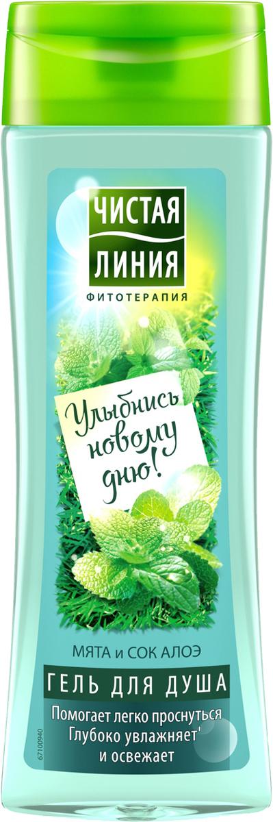 Чистая Линия гель для душа Улыбнись новому дню Мята 250 мл гели fa гель для душа yoghurt алоэ вера 250 мл