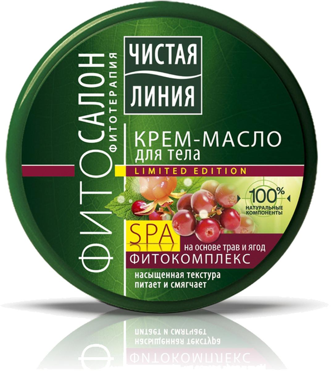 Чистая линия крем-масло для тела Фитосалон, 200 мл67160165КРЕМ-МАСЛО ДЛЯ ТЕЛА ЧИСТАЯ ЛИНИЯ ФИТОСАЛОН, 200 мл. Густая насыщенная текстура и мгновенное питание. Каждый продукт серии ЧИСТАЯ ЛИНИЯ Фитосалон содержит особый SPA ФИТО-комплекс на основе трав и ягод, который не только заботится о Вашей коже, но и дарит ощущение гармонии и наслаждения. Превратите свою ванну в SPA-салон!. Миссия Чистой линии - беречь и заботиться о естественной красоте и молодости российских женщин, делая их жизнь счастливее с каждым днем. Сегодня, Чистая линия – это один из самых больших брендов самой большой страны! Институт Чистая линия — это передовой исследовательский центр по изучению полезных свойств растений и их эффективного воздействия на кожу и волосы. Чистая линия — единственный косметический бренд, основанный на строгих принципах Фитотерапии. Разработкой продуктов бренда занимаются фитокосметологи - специалисты, которые изучают экстракты растений, их свойств и наиболее эффективные их комбинации. Фитокосметологи руководствуются следующими принципами Фитотерапии: - Не все растения обладают одинаково полезными свойствами. Например, экстракт алоэ не дает того же антивозрастного эффекта, что экстракт вербены.- Растения необходимо правильно собирать и обрабатывать. Листья толокнянки, к примеру, надо собирать в период цветения. - Чтобы экстракты в составе продукта не «спорили», а дополняли действие друг друга, их композиция должна быть составлена грамотно. Ассортимент средств Чистая линия включает в себя множество косметических линий, которые обеспечивают комплексный уход за волосами, лицом и телом для женщины каждой возрастной категории. В нашей косметике собрано все лучшее, что есть в природе для заботы о вашей красоте и молодости. В косметике Чистая Линия используется более 70 разных российских трав. Мы ищем самое лучшее в природе – чтобы делать каждую женщину красивой! Чистая Линия - красота и молодость Вашей кожи и волос!