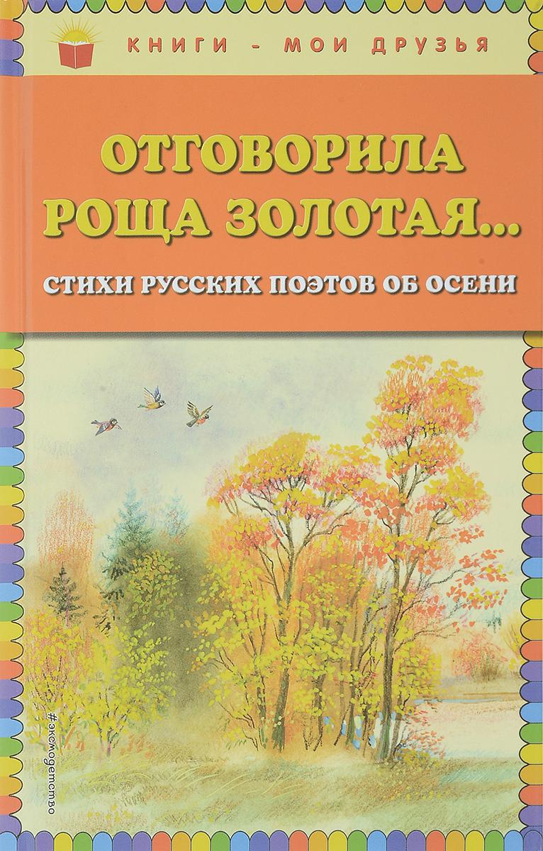 Отговорила роща золотая... Стихи русских поэтов об осени книги ид литера стихи русских поэтов