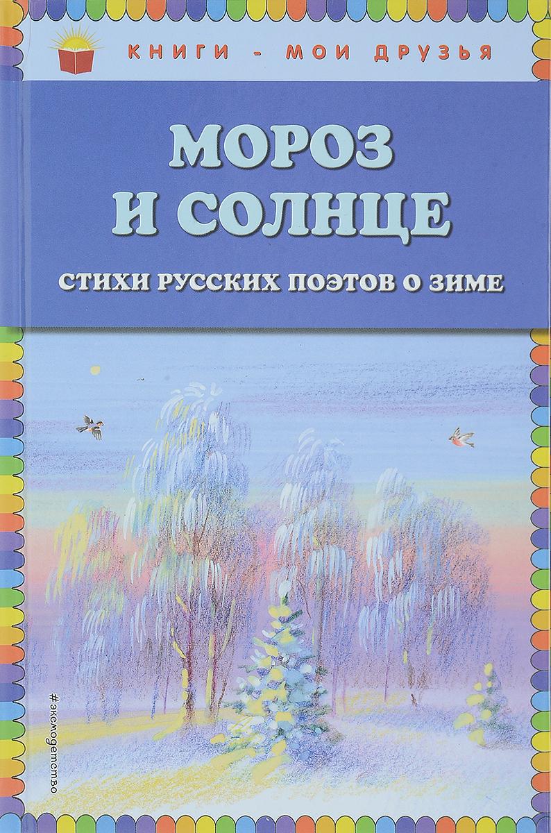 Мороз и солнце. Стихи русских поэтов о зиме любовные драмы русских поэтов