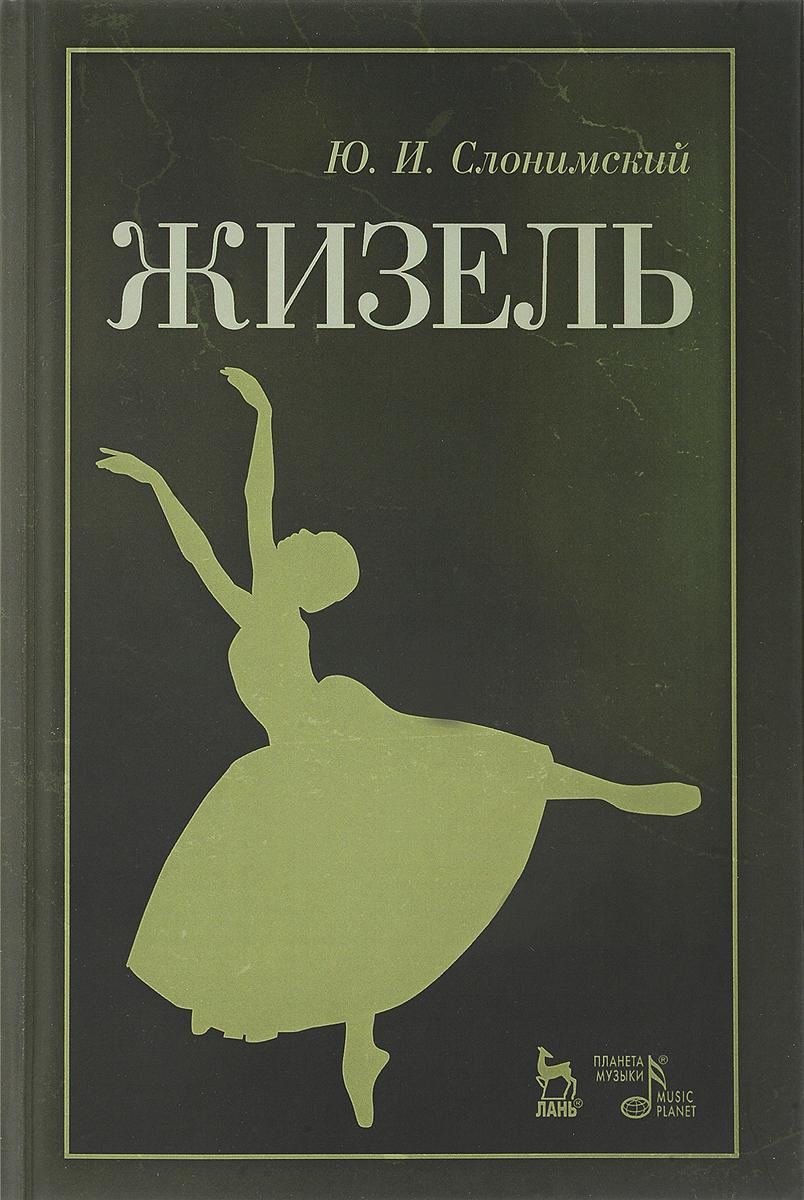 Ю. И. Слонимский Жизель. Учебное пособие драматургия балетного театра xix века