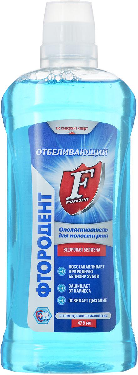 Фтородент Ополаскиватель для полости рта Отбеливающий, 475 мл35550103Восстанавливает естественную белизну зубов, препятствует образованию темного налета назубах, обеспечивает надежную защиту от кариеса. Входящие в состав ополаскивателя активныеингредиенты связывают остатки смол табачного дыма, пигментов кофе и чая, что препятствуетобразованию темного налета на зубах. В число активных ингредиентов входят эфирныемасла: лимонное, мятное, анисовое, шалфея мускатного.Уважаемые клиенты! Обращаем ваше внимание на то, что упаковка может иметь несколько видовдизайна.Поставка осуществляется в зависимости от наличия на складе.