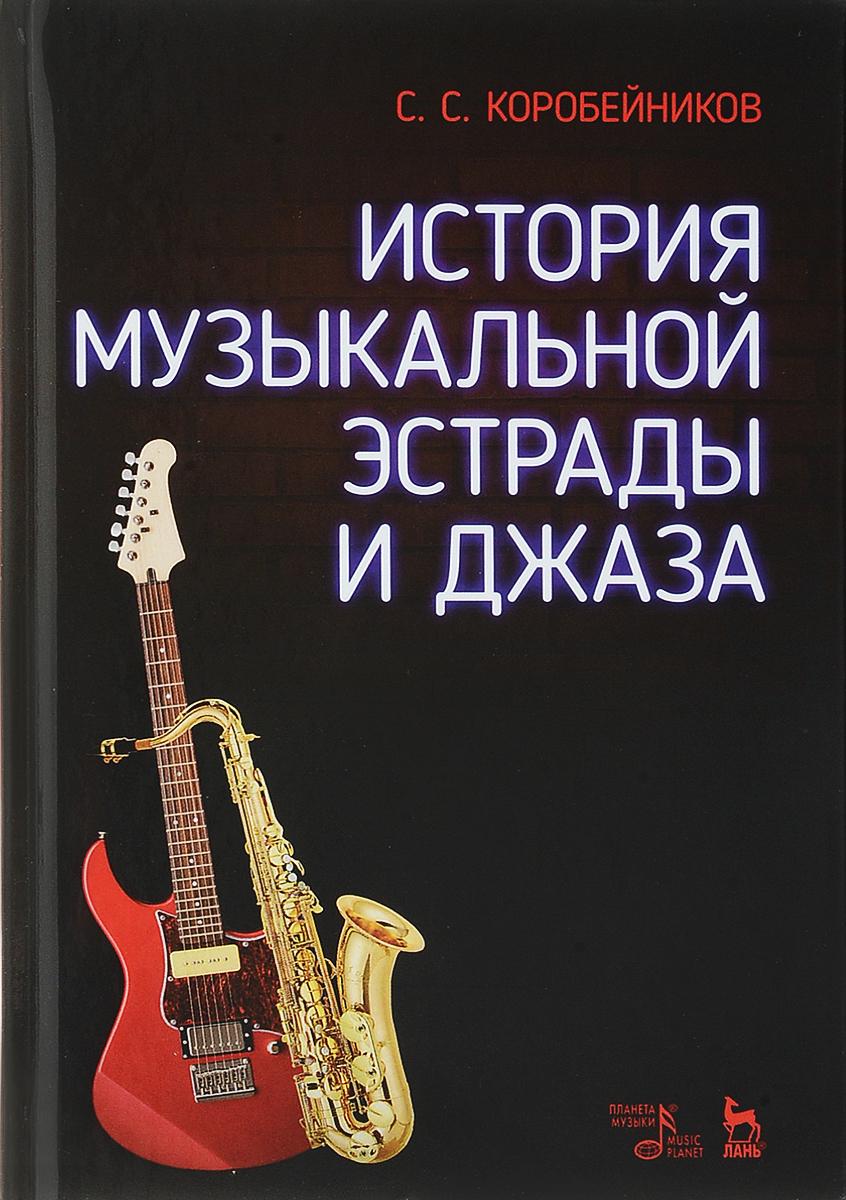История музыкальной эстрады и джаза. Учебное пособие