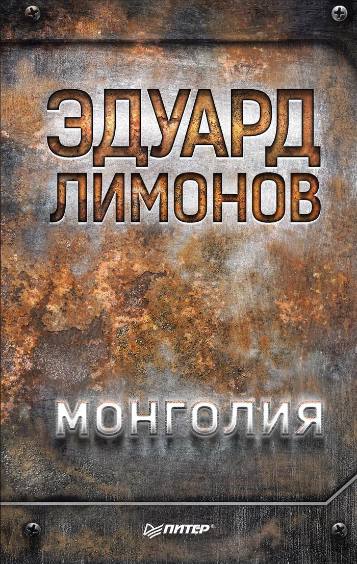 Эдуард Лимонов Монголия гефест маркет