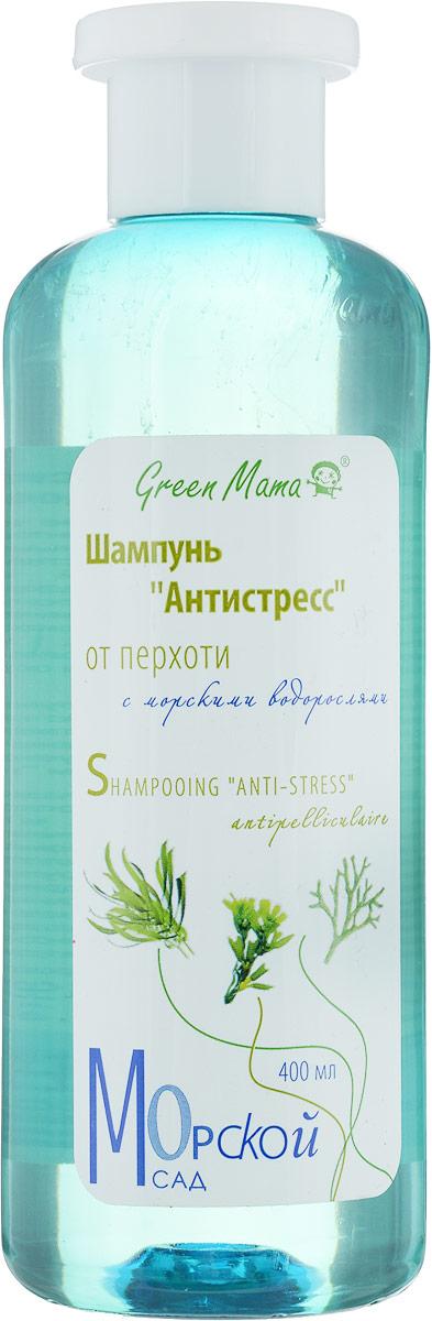 Шампунь Green Mama Антистресс от перхоти, с морскими водорослями, 400 мл372Избавление от перхоти – вопрос не только красоты, но ещё и здоровья.Целебные компоненты в составе обладают отличным противовоспалительным эффектом, гармонизируя местный обмен веществ. Экстракт водоросли спирулины регулирует местный иммунитет, повышает устойчивость кожи и волос к недостатку питания и кислорода. Свойства спирулины дополняет экстракт фукуса, богатый витаминами и минералами. Аллантоин и эфирное масло шалфея смягчают и успокаивают кожу, повышаяустойчивость к раздражителям, которые провоцируют появление перхоти. Ваши волосы будут светиться здоровьем и притягивать взгляды окружающих.Обратите внимание! Идет смена дизайна, поэтому Вам может быть доставлена продукция как в старом, так и в новом дизайне.Характеристики:Объем: 400 мл. Производитель: Россия. Артикул: 372. Франко-российская производственная компания Green Mama была образована в 1996 году и выросла из небольшого семейного бизнеса. В настоящее время Green Mama является одним из признанных мировых специалистов в области разработки и производства натуральных косметических продуктов. Косметические средства Green Mama содержат только натуральные растительные компоненты, без животных жиров. Содержание натуральных компонентов в средствах Green Mama достигает 98%. Чтобы создать такой продукт специалисты компании используют новейшие достижения науки и технологии косметического производства. В компании разработана и принята в производстве концепция Aromaenergy, согласно которой в косметические продукты введены 100% натуральные эфирные масла. Кроме того, Green Mama полностью отказалась от использования синтетических отдушек и красителей, поэтому продукция компании является гипоаллергенной. Товар сертифицирован.