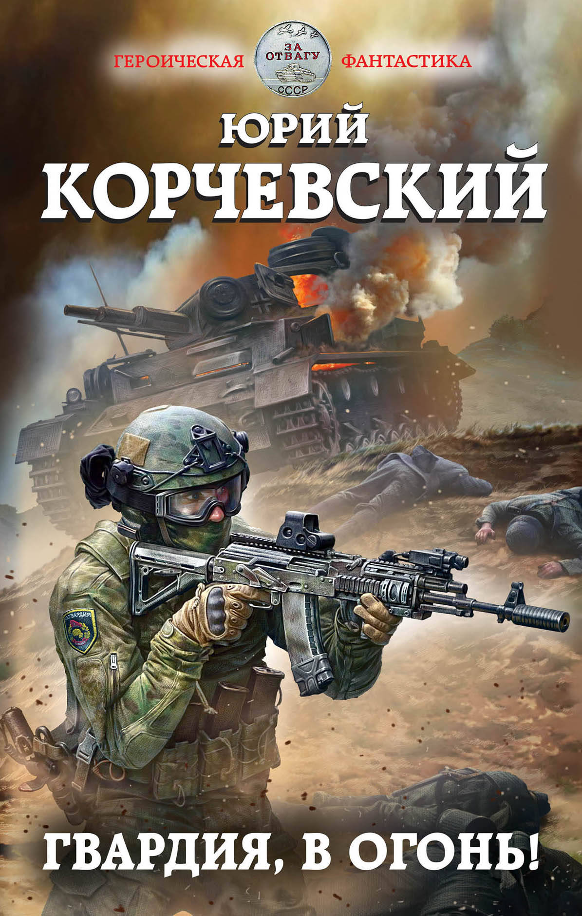 Гвардия, в огонь! савицкий г танковые засады бронебойным огонь