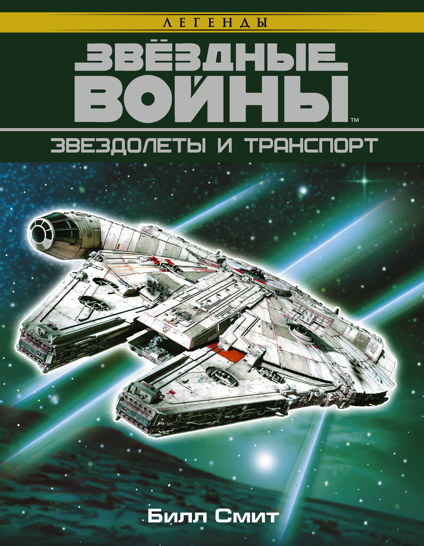 Zakazat.ru: Звездные войны. Звездолеты и транспорт. Билл Смит