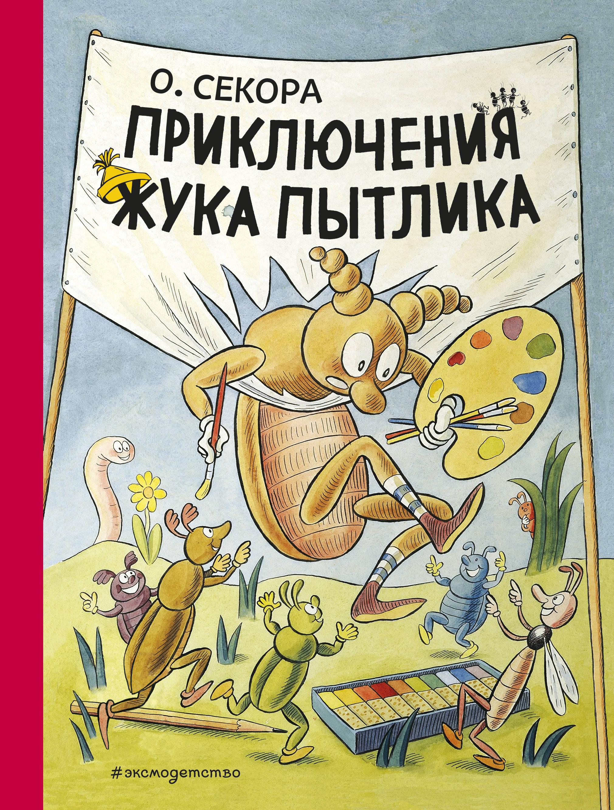 Секора Ондржей Приключения жука Пытлика секора о  приключения жука пытлика