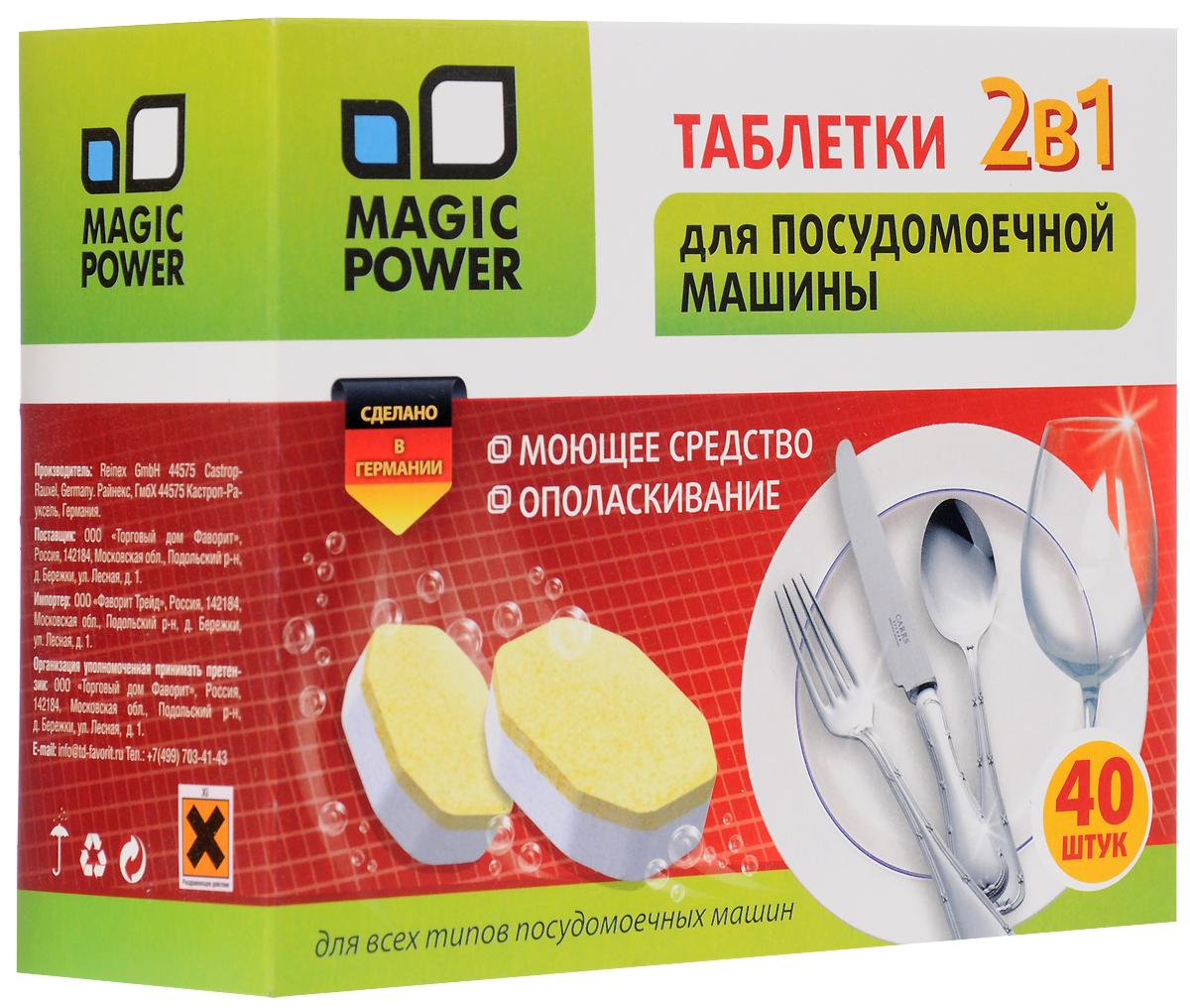 Таблетки для посудомоечной машины 2 в 1 Magic Power, 40 штMP-2021Таблетки для посудомоечной машины 2 в 1 Magic Power предназначены для эффективной очистки посуды в посудомоечной машине. Благодаря активным моющим веществам на основе кислорода, одна таблетка легко удаляет даже самые сильные и стойкие загрязнения. Благодаря компонентам для ополаскивания - предотвращает появление пятен, разводов и известковых отложений при высыхании, ускоряет процесс сушки, придает блеск, свежесть и приятный аромат. Продлевает срок службы вашей посуды. Одна таблетка предназначена для одного цикла мойки.Подходит для всех типов посудомоечных машин.Уважаемые клиенты!Обращаем ваше внимание на возможные изменения в дизайне упаковки. Качественные характеристики товара остаются неизменными. Поставка осуществляется в зависимости от наличия на складе.