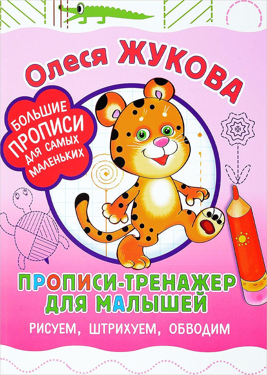 Zakazat.ru: Прописи-тренажер для малышей. Рисуем, штрихуем, обводим. Олеся Жукова