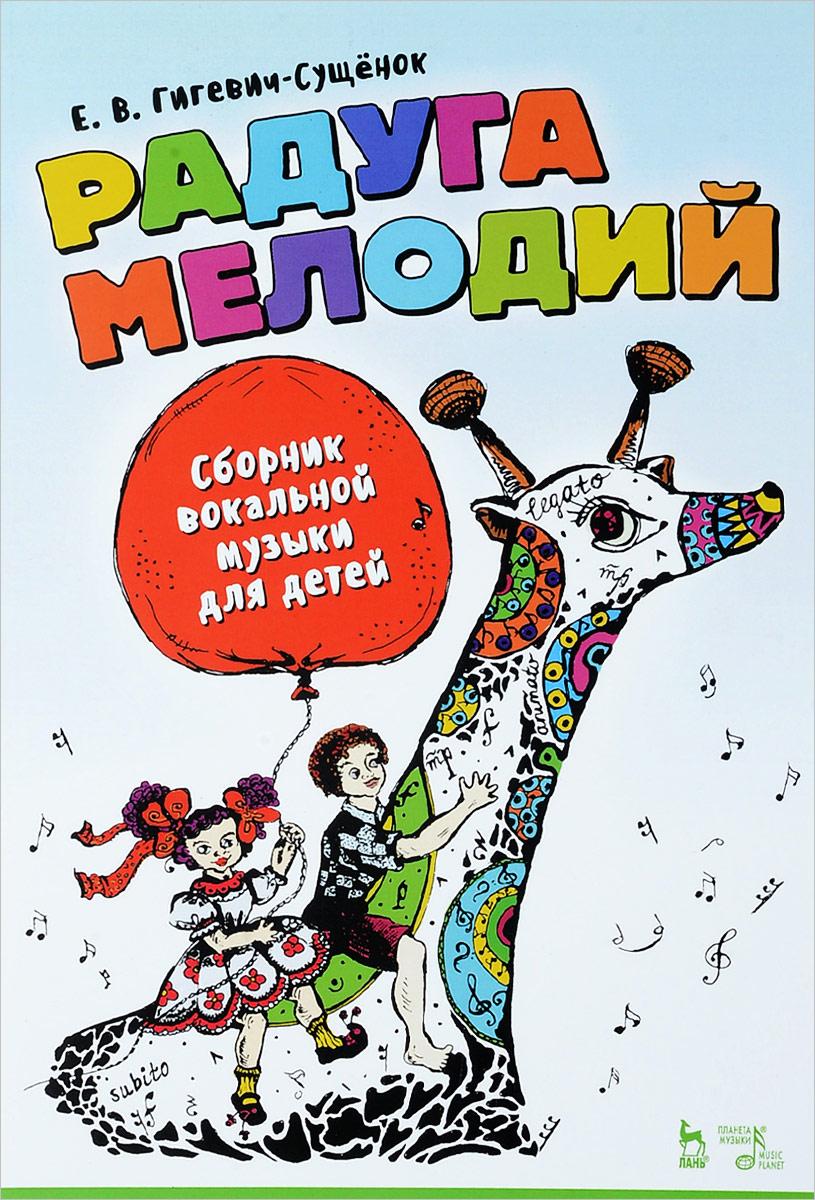 Е. В. Гигевич-Сущенок. Радуга мелодий. Сборник вокальной музыки для детей