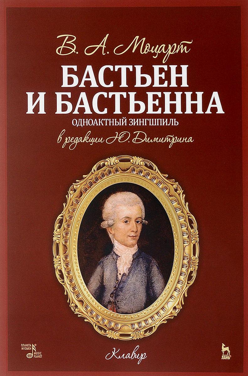 Zakazat.ru: В. А. Моцарт. Бастьен и Бастьена. В. А. Моцарт