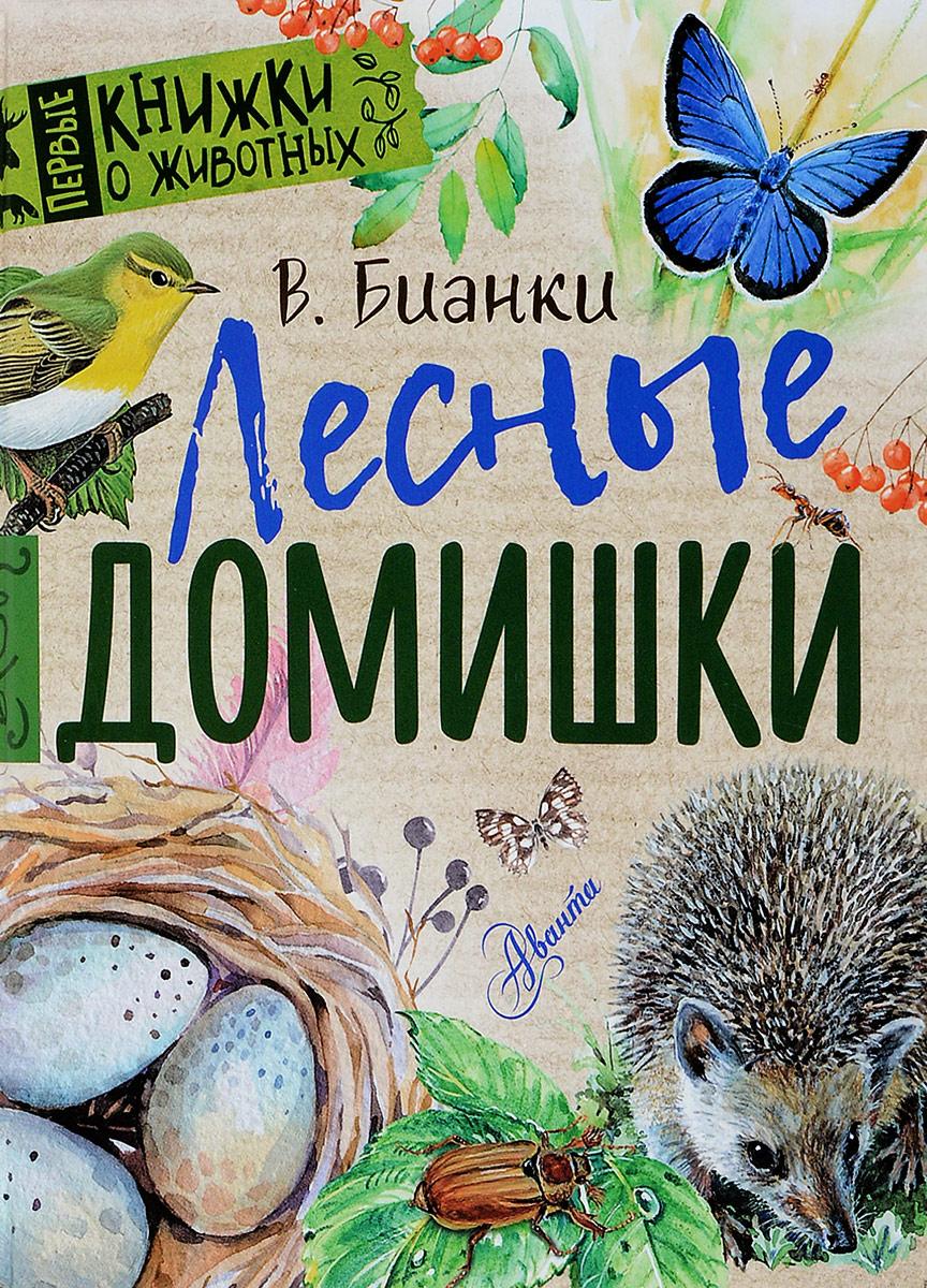 В. Бианки Лесные домишки игнатова а лесные животные
