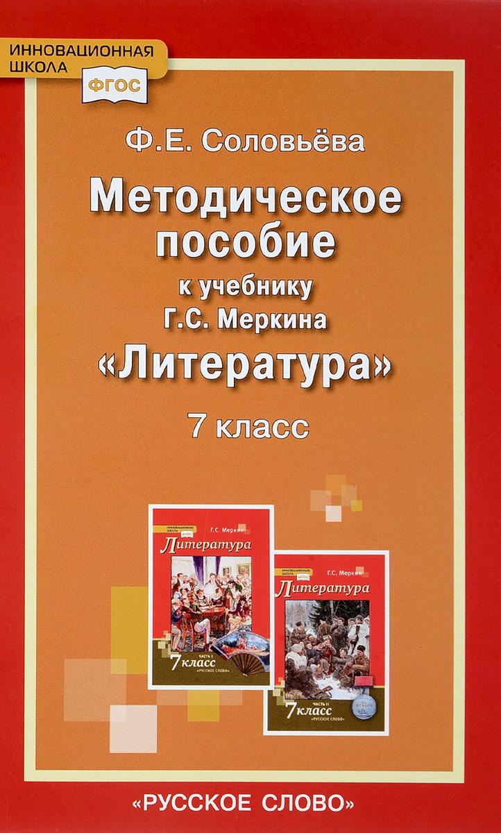 Ф. Е. Соловьева Литература. 7 класс. Методическое пособие к учебнику Г. С. Меркина