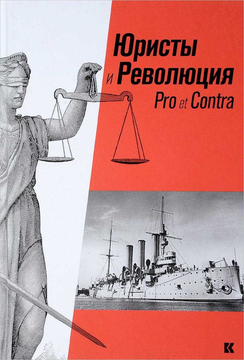 Юристы и Революция: Pro et Сontra а в сухово кобылин pro et contra