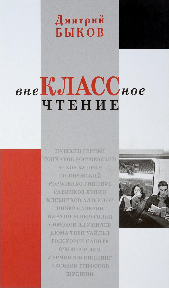 Дмитрий Быков Внеклассное чтение дмитрий быков новые письма счастья