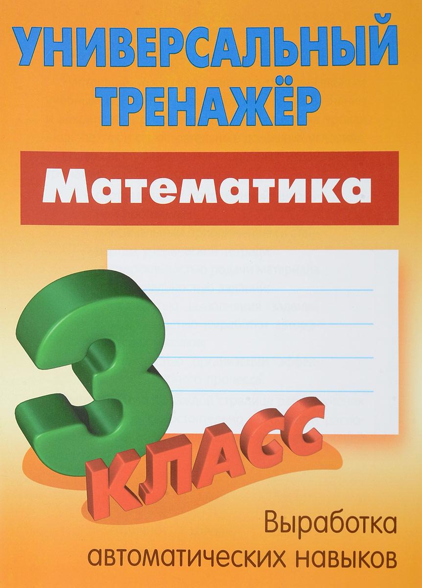 С. В. Петренко Математика. 3 класс. Универсальный тренажер степ тренажер для дома