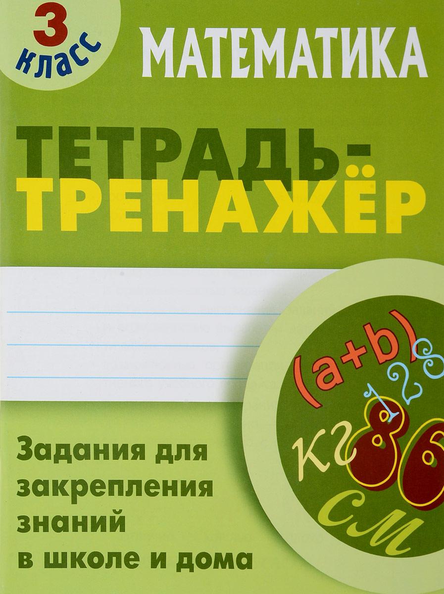 С. В. Петренко Математика. 3 класс. Тетрадь-тренажер степ тренажер для дома