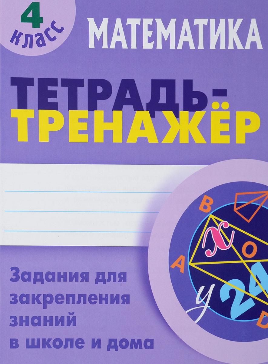 С. В. Петренко Математика. 4 класс. Тетрадь-тренажер степ тренажер для дома