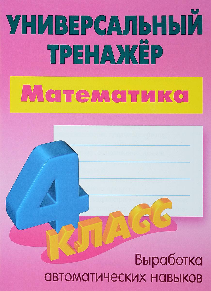 С. В. Петренко Математика. 4 класс. Универсальный тренажер степ тренажер для дома