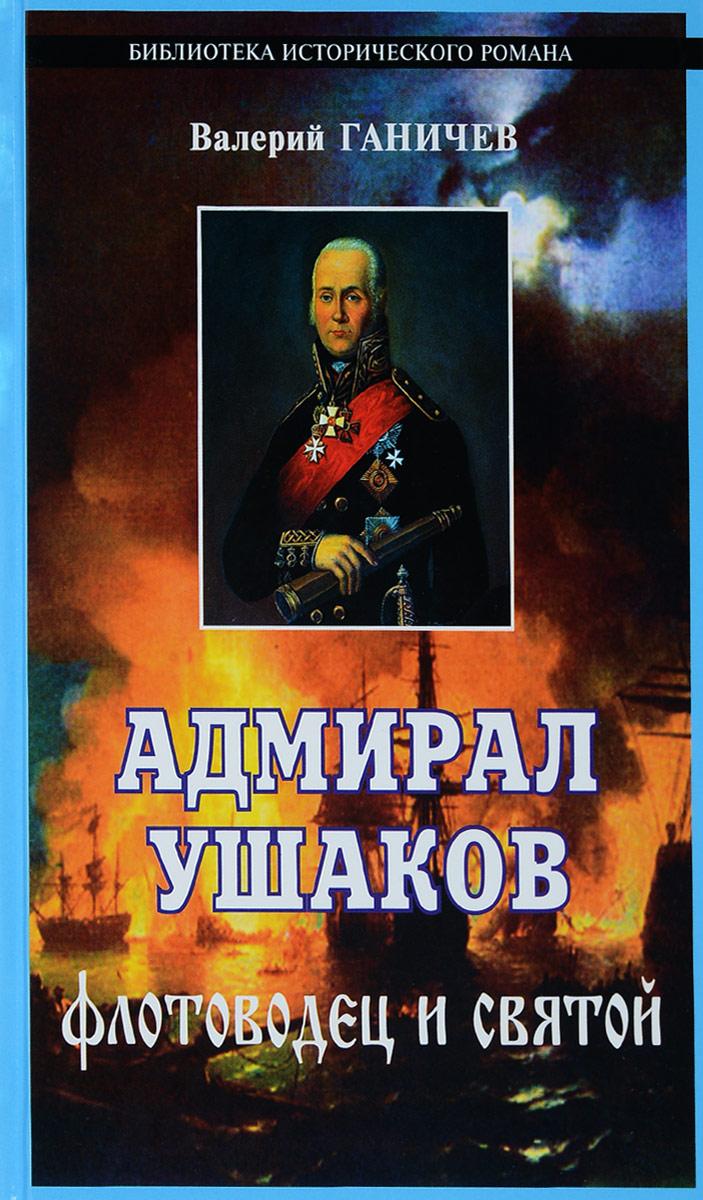 Валерий Ганичев Адмирал Ушаков. Флотоводец и святой и в курукин федор ушаков непобедимый адмирал