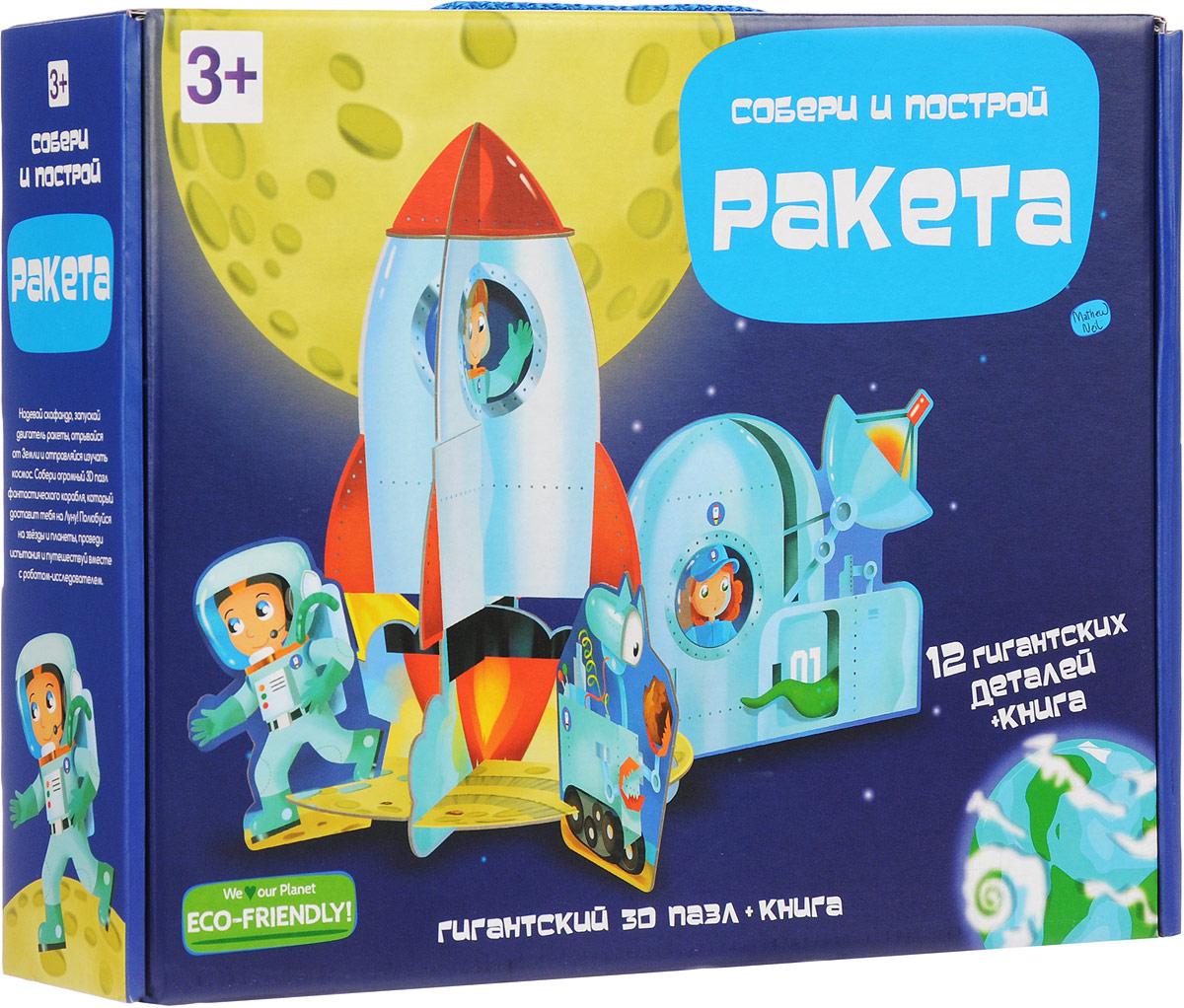 ГеоДом 3D Пазл Ракета