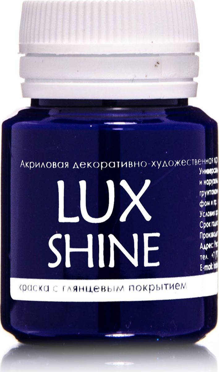 Luxart Краска акриловая LuxShine цвет синий 20 млG14V20Универсальнаядекоративно-художественная акриловая краска«Lux» идеальна для профессионалов и любителей, рукодельниц и детского творчества. Без запаха, отличная укрываемость имеет огромную палитру цветов. Подходит для работ по бумаге, дереву, керамике, гипсу, бетону, загрунтованному материалу и т.д.