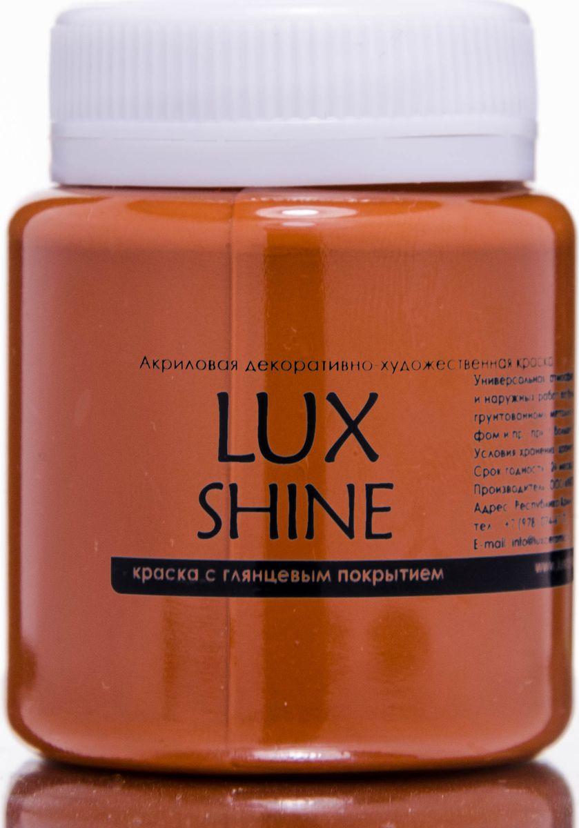 Luxart Краска акриловая LuxShine цвет сиена жженая 80 млG22V80Универсальнаядекоративно-художественная акриловая краска«Lux» идеальна для профессионалов и любителей, рукодельниц и детского творчества. Без запаха, отличная укрываемость имеет огромную палитру цветов