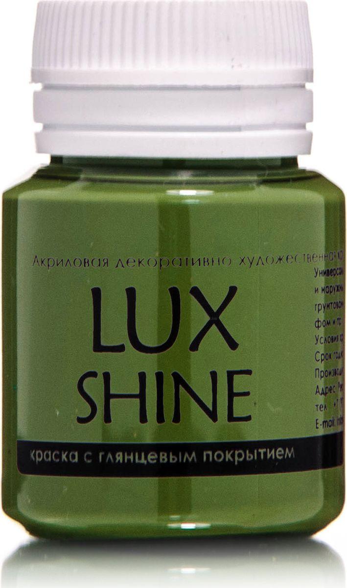 Luxart Краска акриловая LuxShine цвет хаки 20 млG25V20Универсальнаядекоративно-художественная акриловая краска«Lux» идеальна для профессионалов и любителей, рукодельниц и детского творчества. Без запаха, отличная укрываемость имеет огромную палитру цветов
