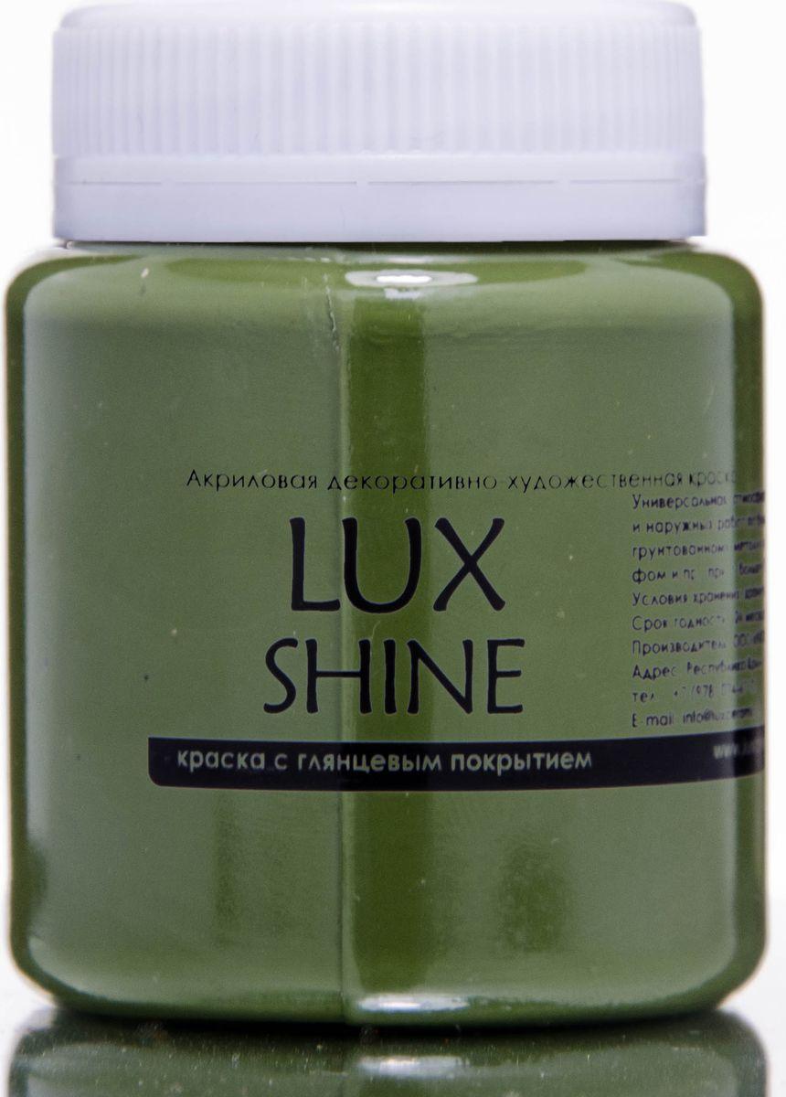 Luxart Краска акриловая LuxShine цвет хаки 80 млG25V80Универсальнаядекоративно-художественная акриловая краска«Lux» идеальна для профессионалов и любителей, рукодельниц и детского творчества. Без запаха, отличная укрываемость имеет огромную палитру цветов