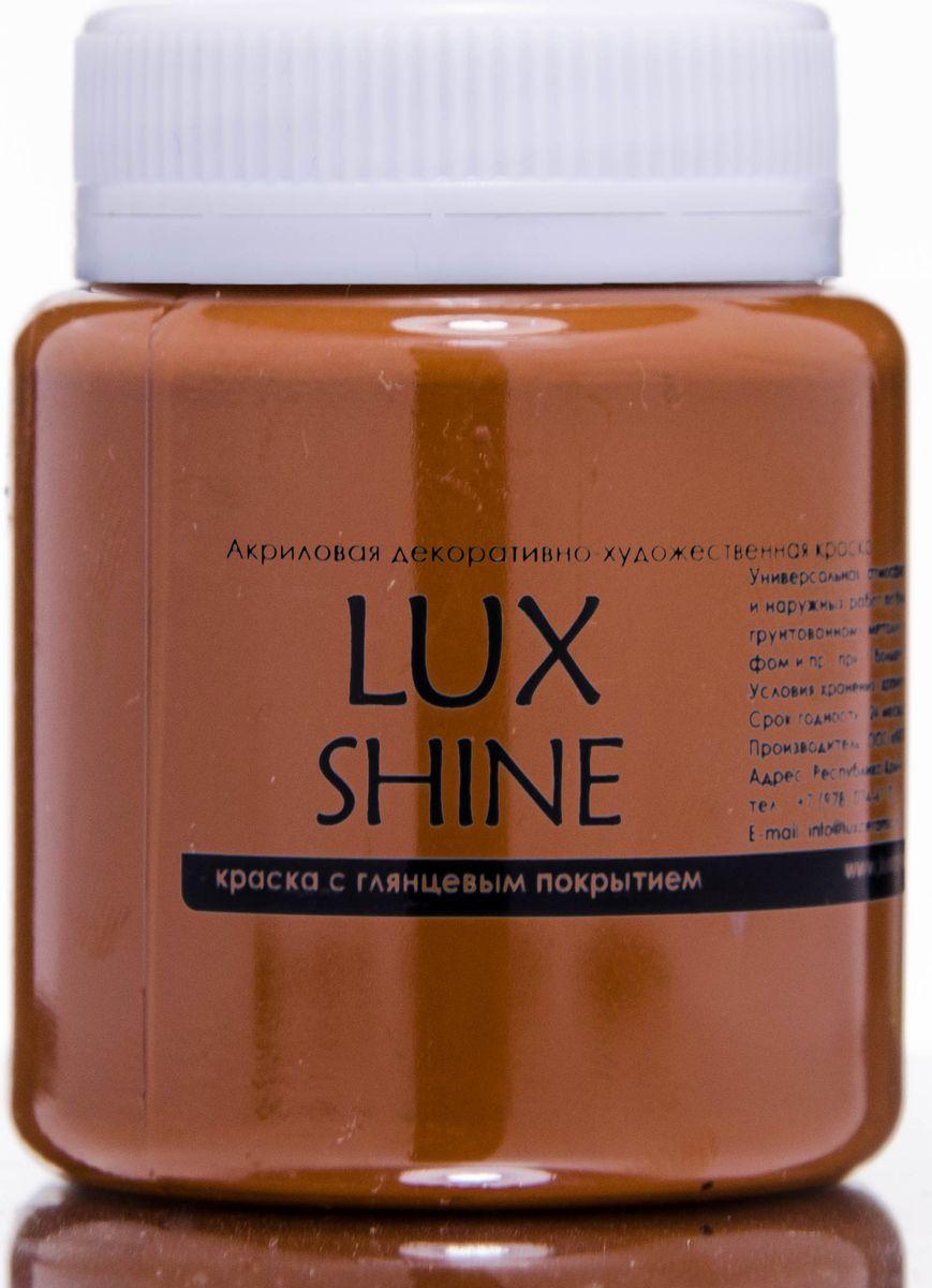 Luxart Краска акриловая LuxShine цвет коричневый 80 млG2V80Универсальнаядекоративно-художественная акриловая краска«Lux» идеальна для профессионалов и любителей, рукодельниц и детского творчества. Без запаха, отличная укрываемость имеет огромную палитру цветов
