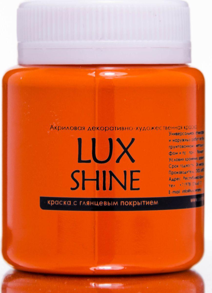 Luxart Краска акриловая LuxShine цвет оранжевый 80 млG8V80Универсальнаядекоративно-художественная акриловая краска«Lux» идеальна для профессионалов и любителей, рукодельниц и детского творчества. Без запаха, отличная укрываемость имеет огромную палитру цветов