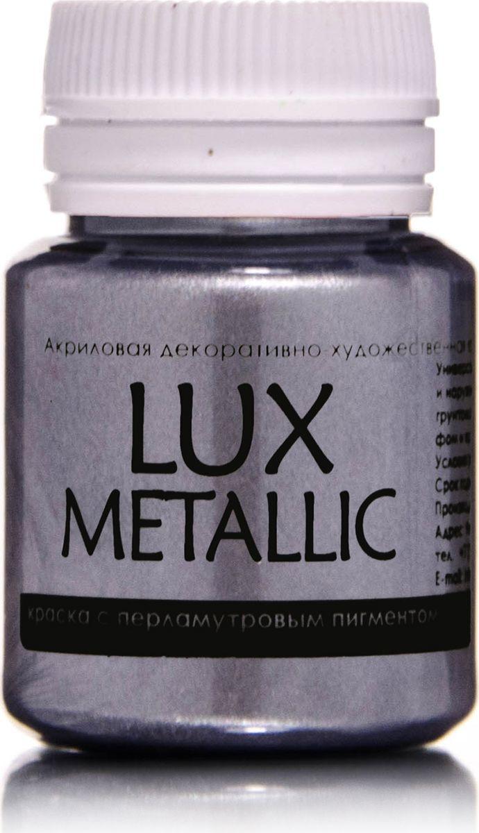 Luxart Краска акриловая LuxMetallic цвет серебро 20 млM12V20Универсальнаядекоративно-художественная акриловая краска«Lux» идеальна для профессионалов и любителей, рукодельниц и детскоготворчества. Без запаха, отличная укрываемость имеет огромную палитру цветов