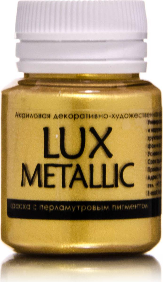 Luxart Краска акриловая LuxMetallic цвет золото светлое 20 млM1V20Универсальнаядекоративно-художественная акриловая краска«Lux» идеальна для профессионалов и любителей, рукодельниц и детского творчества. Без запаха, отличная укрываемость имеет огромную палитру цветов