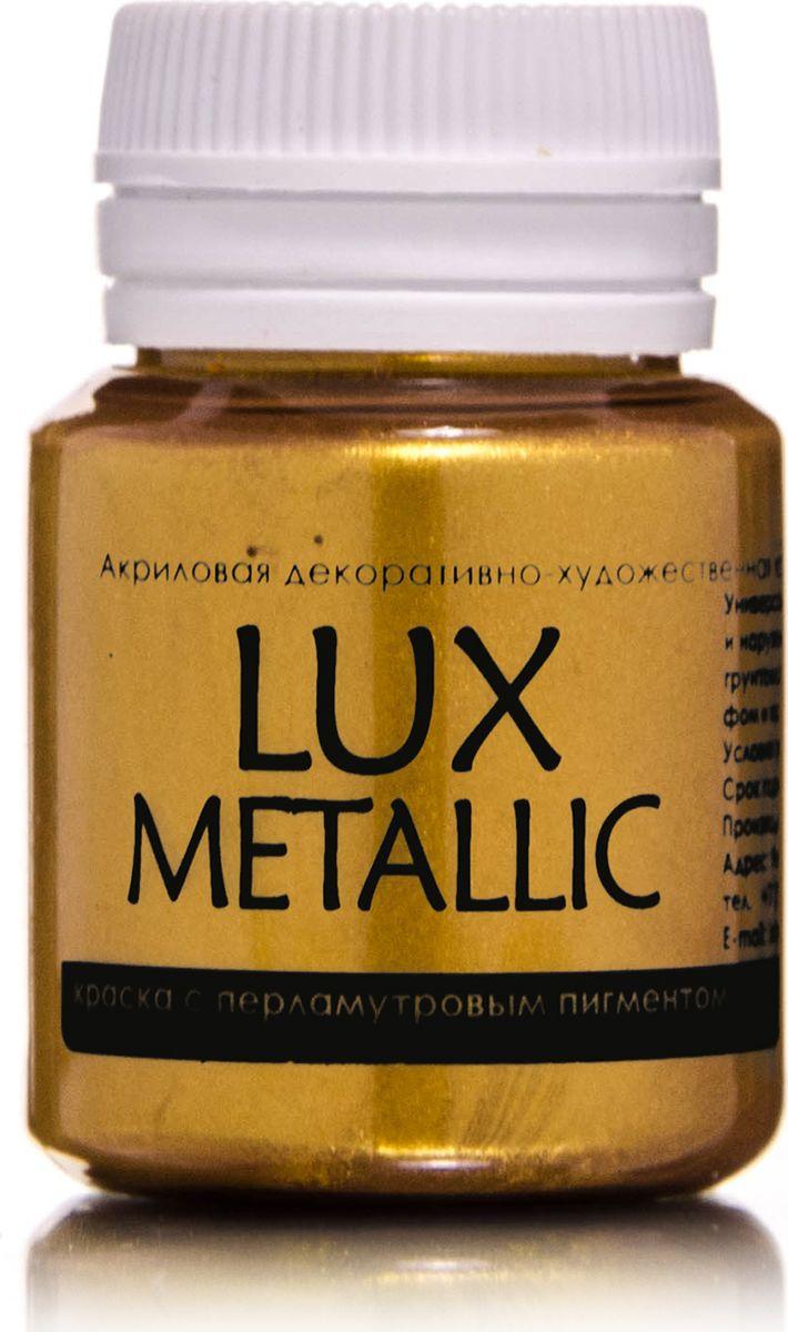 Luxart Краска акриловая LuxMetallic цвет золото темное 20 млM2V20Универсальнаядекоративно-художественная акриловая краска«Lux» идеальна для профессионалов и любителей, рукодельниц и детского творчества. Без запаха, отличная укрываемость имеет огромную палитру цветов