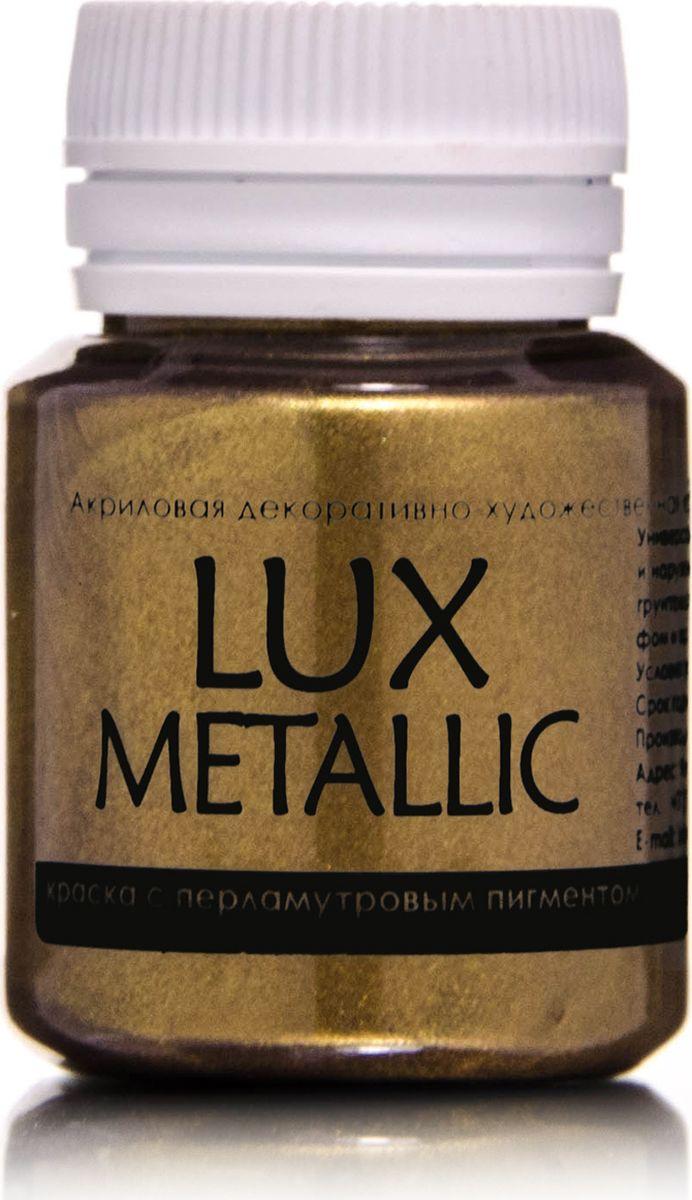 Luxart Краска акриловая LuxMetallic цвет золото коричневое светлое 20 млM4V20Универсальнаядекоративно-художественная акриловая краска«Lux» идеальна для профессионалов и любителей, рукодельниц и детского творчества. Без запаха, отличная укрываемость имеет огромную палитру цветов