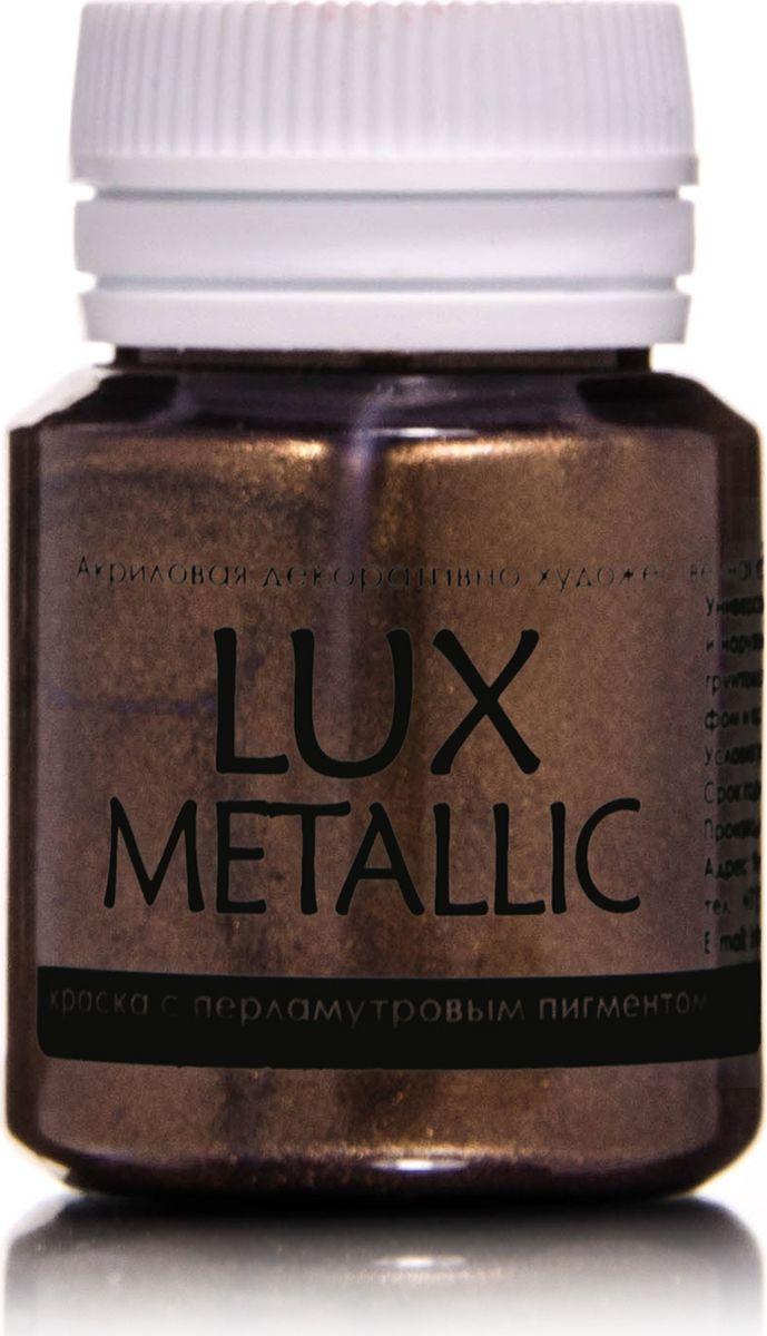 Luxart Краска акриловая LuxMetallic цвет золото коричневое темное 20 млM5V20Универсальнаядекоративно-художественная акриловая краска«Lux» идеальна для профессионалов и любителей, рукодельниц и детского творчества. Без запаха, отличная укрываемость имеет огромную палитру цветов