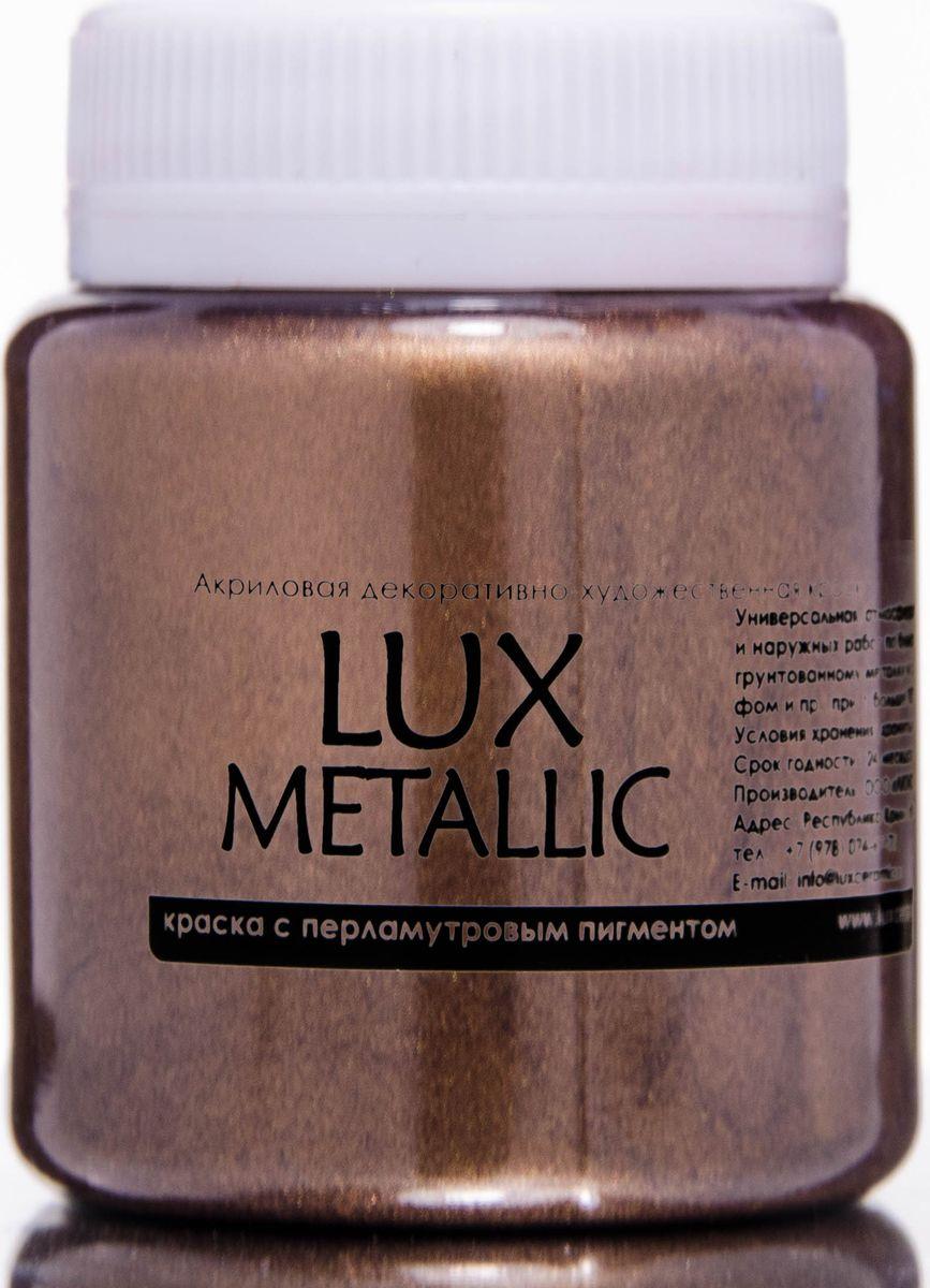 Luxart Краска акриловая LuxMetallic цвет золото коричневое темное 80 млM5V80Универсальнаядекоративно-художественная акриловая краска«Lux» идеальна для профессионалов и любителей, рукодельниц и детского творчества. Без запаха, отличная укрываемость имеет огромную палитру цветов